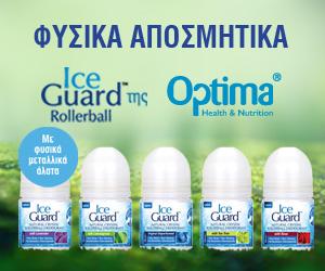 Optima Iceguard